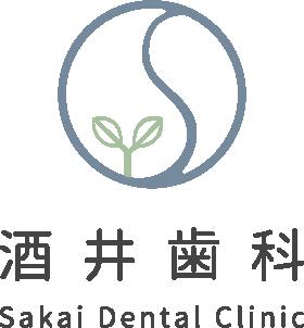 和歌山市の歯医者|酒井歯科